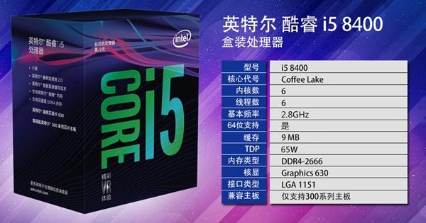 B360主板正式解禁 6000元i5-8400+B360六核独显游戏配置推荐