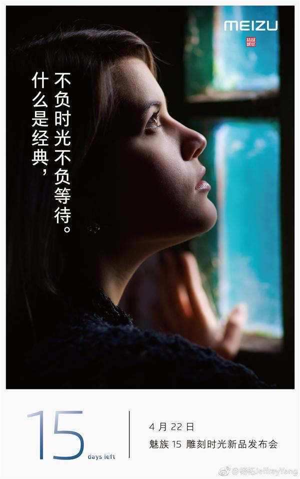 期待!魅族15发布时间确认:4月22日