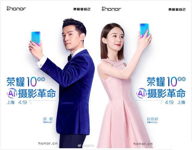 胡歌赵丽颖代言 荣耀10将于4月19日上海发布