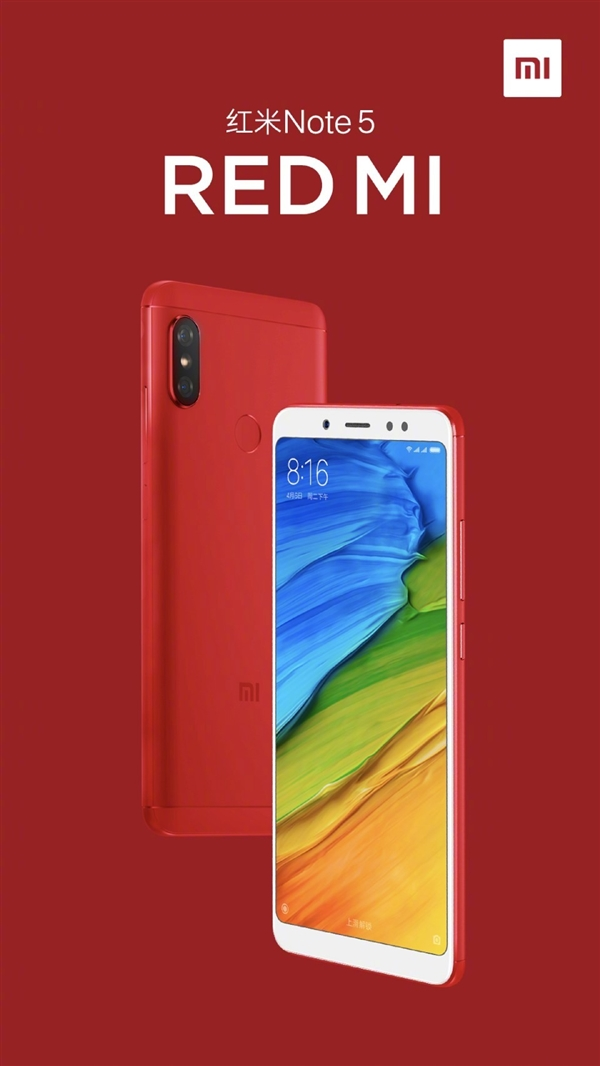 红米Note 5红色版要来?颜值大亮