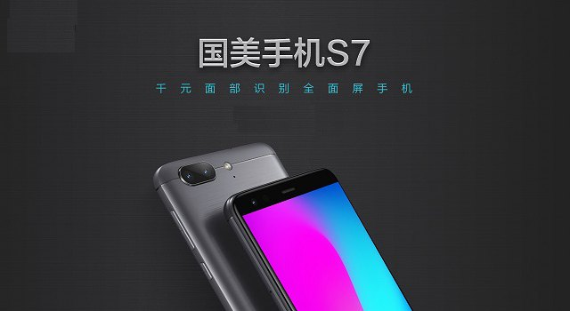 国美S7正式发布:全面屏双摄 售价1299元