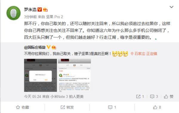 罗永浩这次真的怒了!两天连发104条微博 回怼拉黑网友