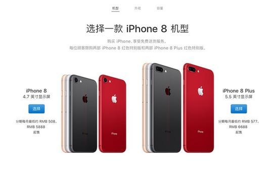 iPhone 8系列红色特别版均已上架