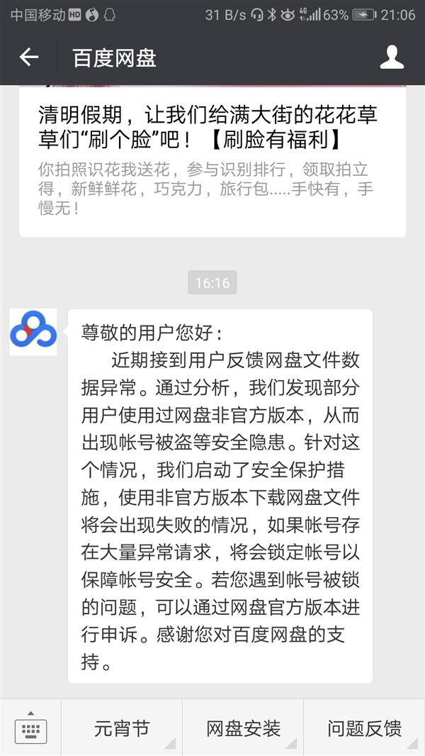 百度网盘封杀非官方版本:锁定账号