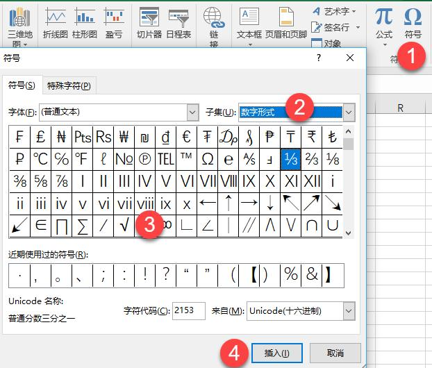 7种Excel表格打勾√的方法 Excel怎么打勾?