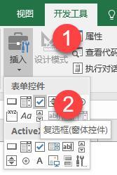 Excel怎么打勾?7种Excel表格打勾√的方法