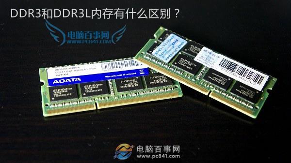 DDR3和DDR3L哪个好?笔记本内存低压和标压的区别