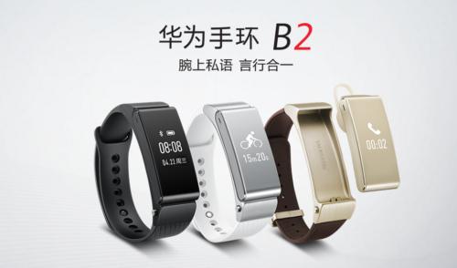 华为手环B2调时间方法步骤 华为b2手环怎么调时间?