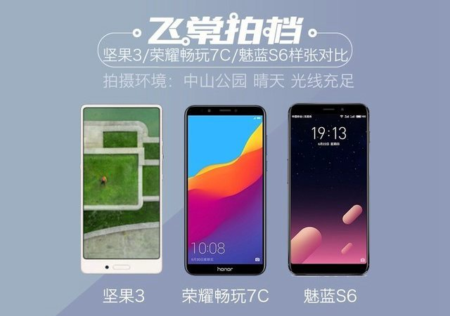 魅蓝S6、荣耀畅玩7C、坚果3拍照对比 千元拍照手机哪个好?