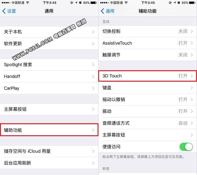 iPhone7怎么调3D Touch灵敏度?iPhone7 Plus调节3D Touch按压力度方法