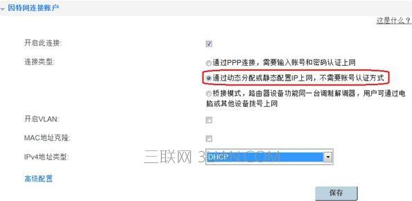 华为路由器ip设置方法_华为路由器静态ip设置