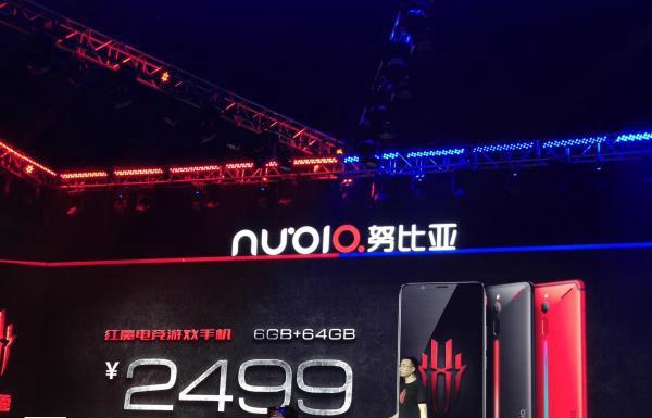 努比亚红魔电竞游戏手机正式发布:售价2499元起!