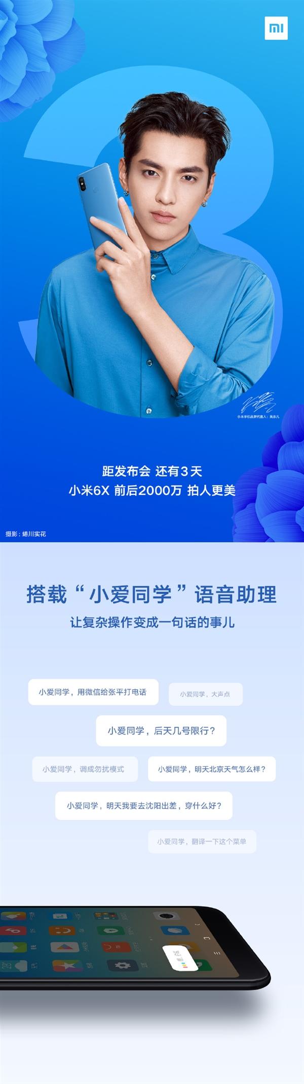4月25日发布!小米6X大惊喜确认:骁龙660/内置小爱同学
