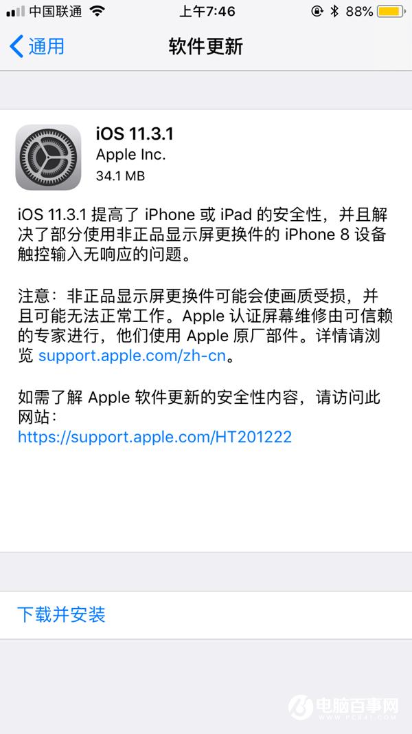 iOS11.3.1正式版怎么升级 iOS11.3.1更新升级攻略