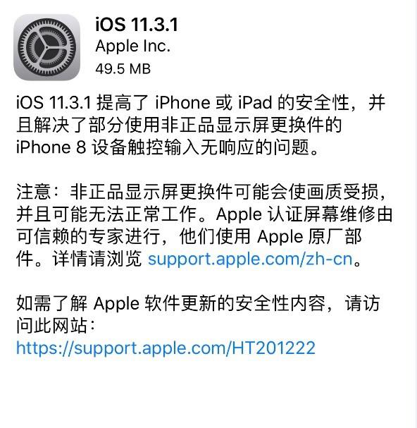 iOS 11.3.1正式发布 解决了iPhone8换屏无响应问题