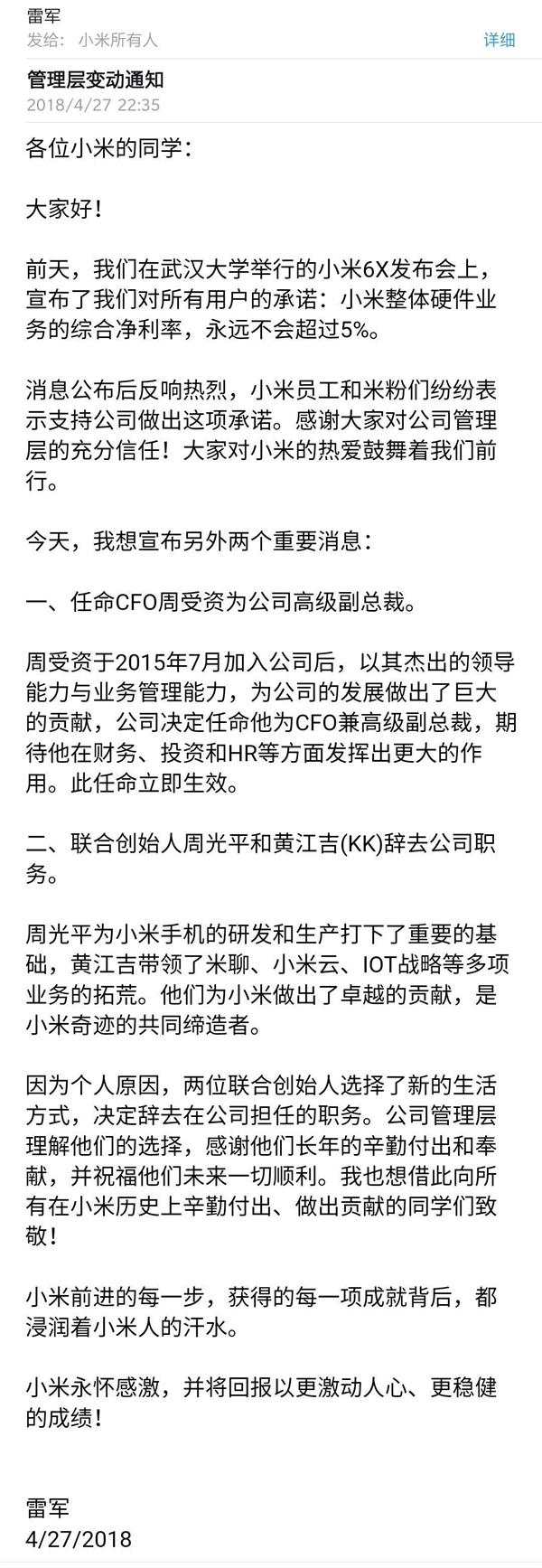 小米管理层重大变动:联合创始人周光平和黄江吉离职