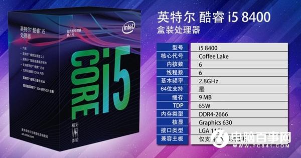 主流性价比级 6000左右i5-8400配独显主流游戏配置推荐