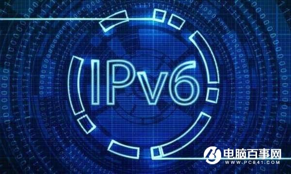 IPv6是什么网络?IPv6网络是什么意思