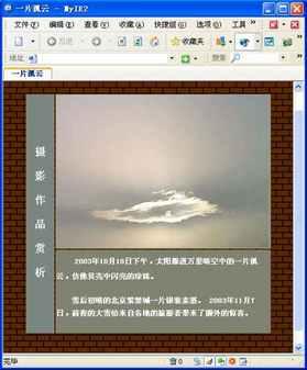 Dreamweaver网页制作教程:表格设计