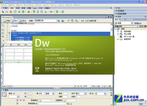 Dreamweaver网页制作的18条操作技巧