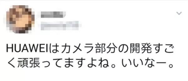 华为P20 Pro登陆日本第一运营商:网友尖叫买买买
