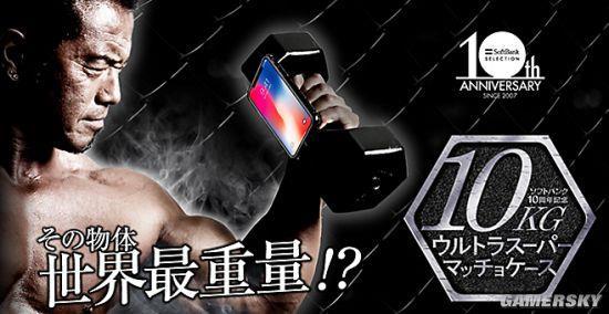 重达10公斤的iPhone X手机壳 造型究竟是什么样的