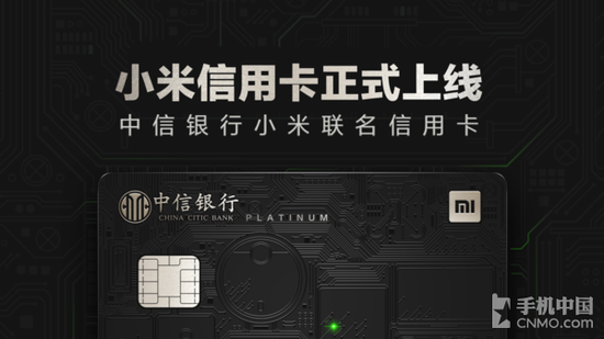 小米中信银行推联名信用卡 开卡可得小米商城代金券