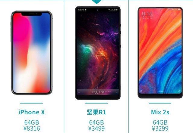 小米MIX2S、坚果R1、iPhone X对比导购 国产旗舰对决苹果
