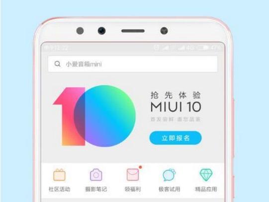 MIUI10内测怎么申请 MIUI10支持机型大全