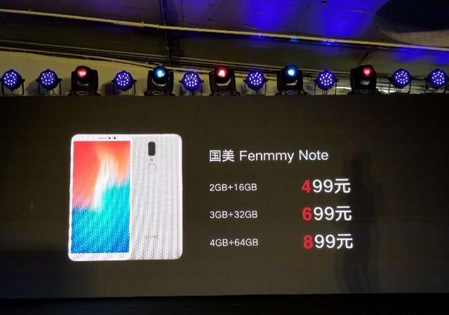 国美Fenmmy Note配置参数与图赏 最便宜全面屏手机