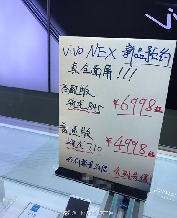 首发骁龙710,vivo NEX线下开启预售:4998元起
