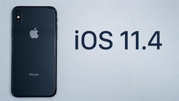 苹果iOS11.4正式版发布:主要修复Bug和提升稳定性