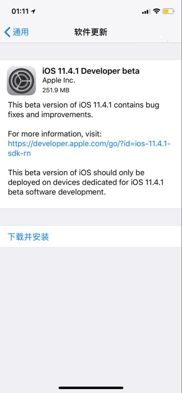 iOS11.4.1 beta开发者怎么升级 iOS11.4.1 beta开发者升级攻略