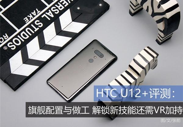 HTC U12+评测:旗舰配置与做工,解锁新技能还需VR加持