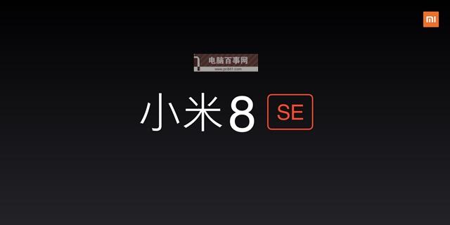 小米8 SE配置怎么样 小米8 SE参数与真机图赏