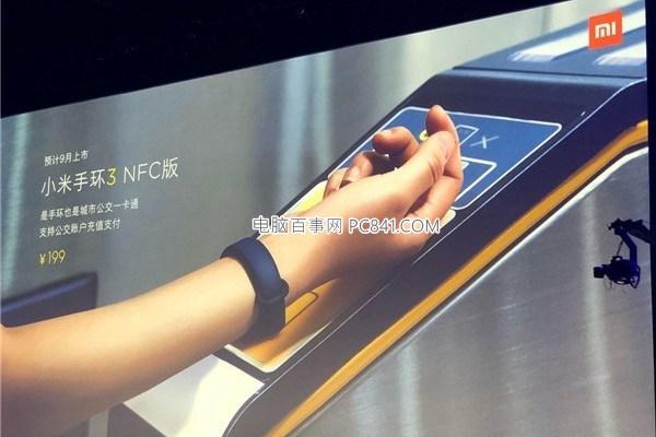 小米手环3 NFC版什么时候上市 小米手环3 NFC版价格上市时间