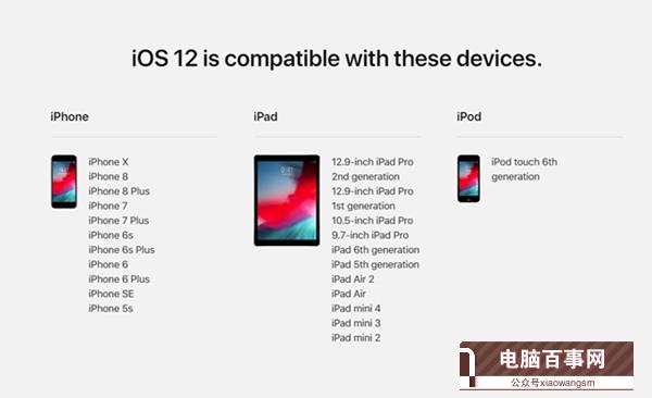 iOS12怎么升级 iOS12升级与降级至iOS11.4./11.3.1教程