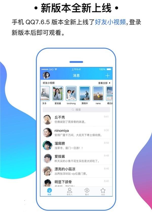 手机QQ7.6.5新增好友小视频功能 手机QQ好友小视频是什么