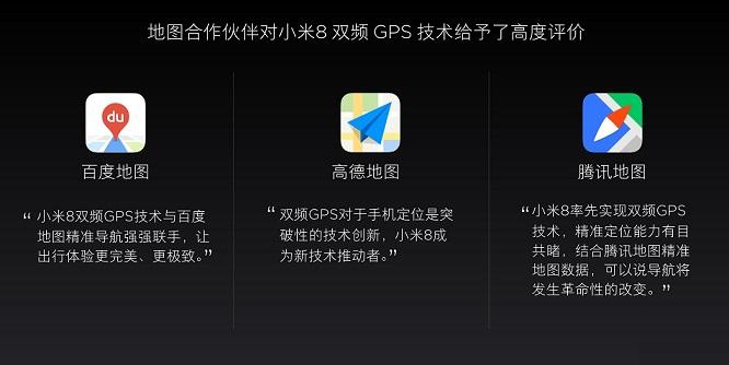 小米8双频GPS评测 秒懂GPS双频和单频的区别