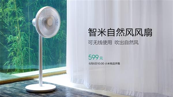 小米生态链电风扇2代发布:支持小爱/内置电池续航20小时