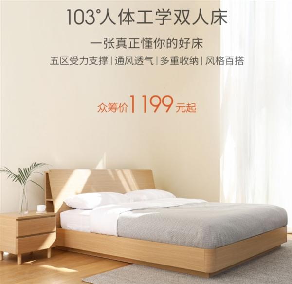 小米众筹双人床发布:号称媲美万元级 售价1199元起