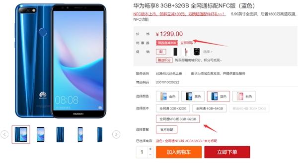 华为畅享8新增NFC版本:售价保持不变
