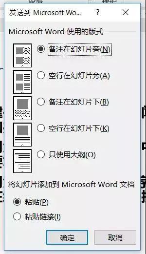 实用办公小技巧 Word、Excel、PPT任意转换教程
