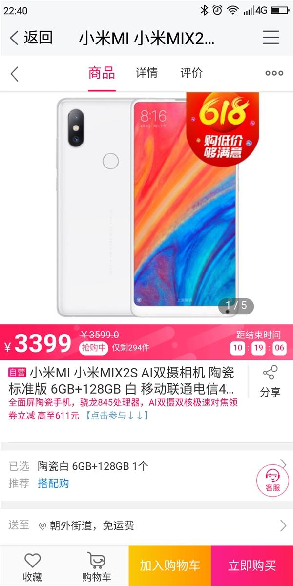 小米MIX 2S 6GB+128GB版到手价3399元