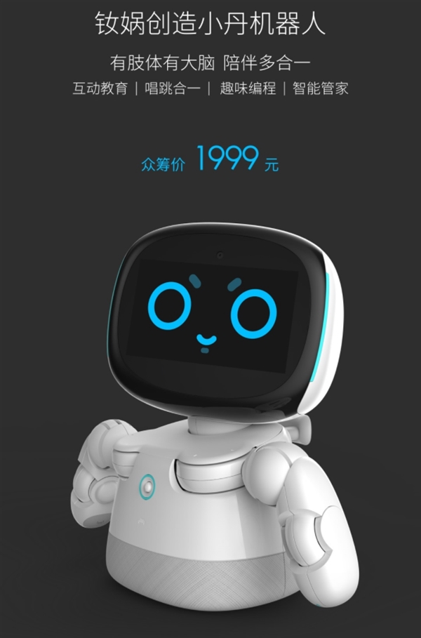 1999元!小米生态链发布情感机器人小丹