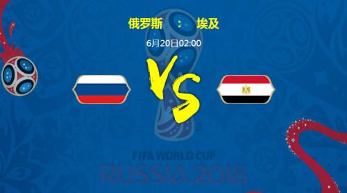2018世界杯俄罗斯vs埃及谁会赢 俄罗斯vs埃及比分预测