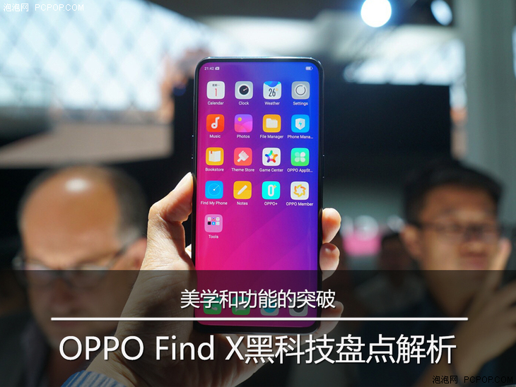 OPPO Find X黑科技盘点解析:美学和功能的突破