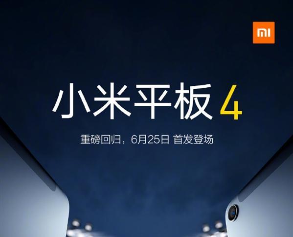 小米平板4宣布6月25日首发 8英寸高清屏幕单手可握