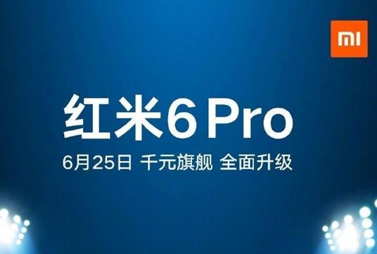 红米6Pro将于6月25日正式发布 支持AI、搭载骁龙625