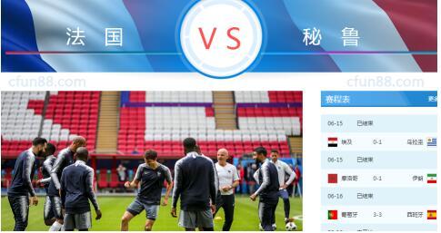 2018世界杯法国vs秘鲁谁会赢 法国vs秘鲁比分预测